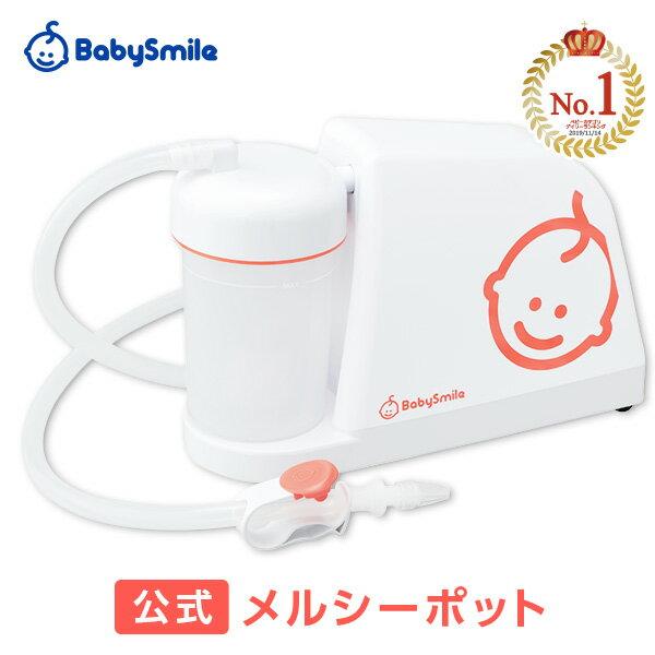 公式メルシーポットS-503(電動鼻水吸引器)送料無料赤ちゃんギフトに