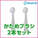 こども用電動歯ブラシ プチブルレインボーS-202専用かため替えブラシ 2本[メール便可]