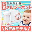 【公式】メルシーポットS-503(電動鼻水吸引器)NEWモデ...