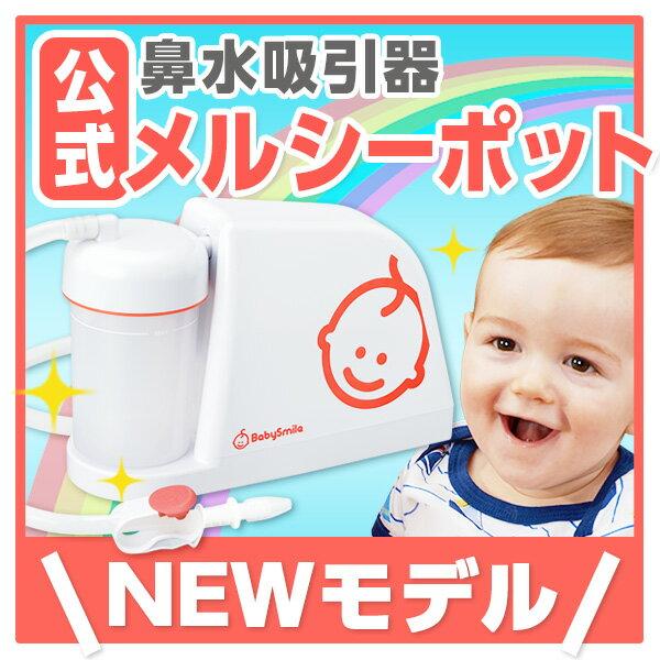 【公式】メルシーポットS-503(電動鼻水吸引器)NEWモデル 【送料無料】【当日出荷】