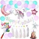 \全品P2倍&MAX500円OFFクーポン!7/16 20:00~7/26 01:59/ユニコーン 誕生日 バルーン ガーランド 飾り付け セット バースデー 女の子 風船 ハーフバースデー 1歳 2歳 3歳 ピンク Birthday Balloon 子供 プレゼント パーティー ガーランドタイプ deerzon