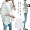 大人らしい着こなしに ビッグTシャツ 白 Tシャツ レディース ロングTシャツ チュニック丈 ゆるT...