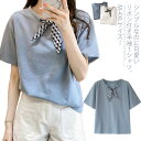 M−4XLサイズ!夏服 Tシャツ レディース 大きサイズ 半袖tシャツ リボン付き トップス カットソー 半袖 ゆったり 可愛い 春夏送料無料