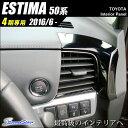 エスティマ 50系 エスティマハイブリッド 20系(2016年6月- 新型4期対応)ダクトパネル / 内装 パーツ
