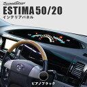 【6/1(月)23:59まで5%OFFクーポンが使える!】 トヨタ エスティマ50系 ハイブリッド20系 前期 後期 ACR/GSR50/AHR20 (2016年6月- 新型4型対応) メーターパネル 全2色 セカンドステージ