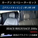 セカンドステージ 【グランドキャビン】 カーテン セパレーター トヨタ ハイエース レジアスエース 200系 ブラック