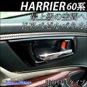 ハリアー 60系 ZSU60/AVU65系 ドアベゼルパネル ピアノブラック / 内装 パーツ インテリアパネル