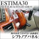 エスティマ 30系 MCR30,40/ACR30,40/AHR10 シフトノブパネル / インテリアパネル 【10P03Dec16】
