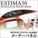 エスティマ 30系 MCR30,40/ACR30,40/AHR10 メーターパネル / インテリアパネル 【10P03Dec16】