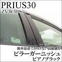 プリウス 30系 ZVW 30 前期/後期 ピラーガーニッシュ ピアノブラック