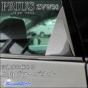 プリウス 30系 ZVW 30 前期/後期 三角ピラーパネル