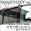 ヴォクシー VOXY ノア NOAH 70 前期/後期 ピラーガーニッシュ ピアノブラック / 外装 パーツ トヨタ