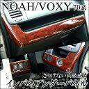 ヴォクシー VOXY ノア NOAH 70 前期/後期 インパネアンダーパネル / 内装 パーツ インテリアパネル トヨタ