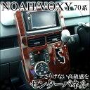 ヴォクシー VOXY ノア NOAH 70 前期/後期 センターパネル シーケンシャルシフト用 / 内装 パーツ インテリアパネル トヨタ
