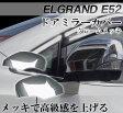 エルグランド E52 前期/後期 メッキドアミラーカバー