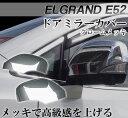 【アウトレット】エルグランド E52 前期/後期 メッキドアミラーカバー
