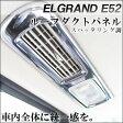 エルグランド E52 前期/後期 ルーフダクトパネルスパッタリング(メッキ調) /インテリアパネル 【10P27May16】