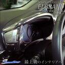【3/28(火)12:59まで10%OFF!】 エルグランド E52 後期 メーターパネル スパッタリング(メッキ調) / 内装 パーツ インテリアパネル
