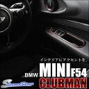 BMW MINI F54 ミニ クラブマン PWSW(ドアスイッチ)パネル / 内装 パーツ インテリアパネル