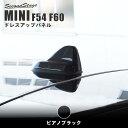 セカンドステージ アンテナベースパネル BMW MINI ミニ F54クラブマン F60クロスオーバー 全4色