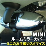 BMW MINI R55/R56/R60 �ߥ˥����ѡ� �롼��ߥ顼���С� /����ƥꥢ�ѥͥ�