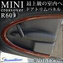 【12/8(木)01:59まで!ポイント10倍&10%OFF!】 BMW MINI Crossover ミニ クロスオーバー R60 ドアトリムパネル / インテリアパネル 【10P03Dec16】