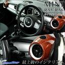 【スマホからエントリーでポイント10倍!】 BMW MINI R55/R56 ミニクーパー/クーパーS サイドダクトパネル /インテリアパネル