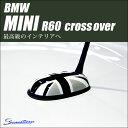 【8/12(土)0:00から8/21(月)9:59まで最大25%OFFクーポンが使える!】 BMW MINI Crossover ミニ クロスオーバー R60 アンテナベースパ..