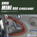 【8/12(土)0:00から8/21(月)9:59まで最大25%OFFクーポンが使える!】 BMW MINI Crossover ミニ クロスオーバー R60 ドアトリムパネル ..