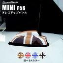 セカンドステージ アンテナベースパネル BMW MINI ミニ F56クーパー 全4色