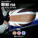 セカンドステージ ルームミラーカバー BMW MINI ミニ F56クーパー 全4色