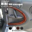 セカンドステージ ドアトリムパネル BMW MINI ミニ R60クロスオーバー 全4色