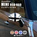 セカンドステージ ドアミラー(サイドミラー)カバー BMW MINI ミニ R56クーパー R60クロスオーバー 全4色
