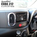 キューブ Z12 メッキベントグリル / 内装 パーツ インテリアパネル エアコン吹出し口カバー