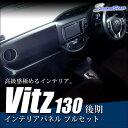 セカンドステージ インテリアパネル内装フルセット(オートエアコン専用) トヨタ ヴィッツ 130系 後期 カーボン調 ドレスアップパーツ
