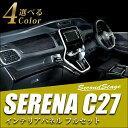 【2/20 楽天カードでポイント最大5倍】 セカンドステージ 内装フルセット SERENA G X S ハイウェイスター ライダー 日産 セレナ C27 全4色