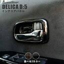 セカンドステージ フロントドアベゼルパネル 三菱 デリカ D:5 DELICA D5 全3色 カスタムパーツ インテリアパネル アクセサリー