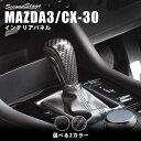 【楽天イーグルス勝利!エントリーでポイント2倍】 マツダ MAZDA3 CX-30 シフトノブパネル 全3色 カスタムパーツ アクセサリー ドレスアップ セカンドステージ マツダ3 CX30 カー用品