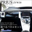 プリウス 30系 前期/後期 インテリアパネル PRIUS ZVW30系専用パーツ セカンドステージ/secondstage 【日本製】