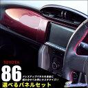 【2/1(水)限定!ポイント20倍!】 86 ZN6 前期 後期 選べるパネルセット / 内装 パーツ トヨタ