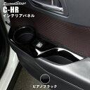 【10%OFFセール】 セカンドステージ 後席PWSW(ドアスイッチ)パネル トヨタ C-HR 専用ドレスアップパーツ ピアノブラック