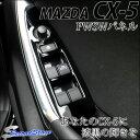 【安心の日本製】CX5内装カスタムパーツ/ドアスイッチカバー/ドレスアップパネルの老舗メーカー セカンドステージ(SecondStage)