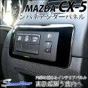 CX-5 インテリアパネル CX5専用パーツ セカンドステージ/secondstage 【日本製】