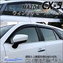 CX-5 CX5専用パーツ セカンドステージ/secondstage 【日本製】