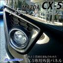 CX-5 外装パネル CX5専用パーツ セカンドステージ/secondstage 【日本製】