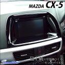 CX-5 インテリアパネル セカンドステージ/secondstage 【日本製】