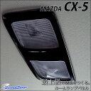 CX5 インテリアパネル セカンドステージ/secondstage 【日本製】