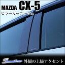 セカンドステージ ピラーガーニッシュ バイザー装着車専用 マツダ CX-5 前期 中期 後期 KE系 全2色