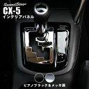 【楽天イーグルス勝利!エントリーでポイント2倍】 セカンドステージ シフトパネル マツダ CX-5 KE系 前期 メッキ&ピアノブラック