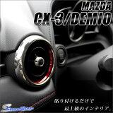 CX-3 DK�� / �ǥߥ� DJ�� �����ȥѥͥ� /����ƥꥢ�ѥͥ�